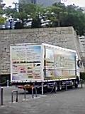 ツアートラックin大阪城.jpg
