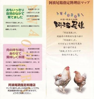 阿波尾鶏 一鴻日記