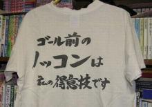 Tシャツ「ゴール前のノッコンは・・」