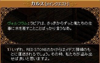 REDSTONEすぐ死にます。-3-10-1 RED STONE完全体①25
