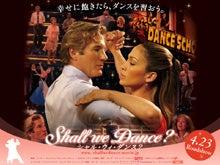 シャル・ウィ・ダンス?