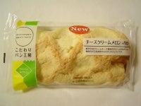 チーズクリームメロン