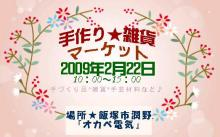 手づくり★雑貨マーケット-2009