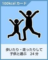 card03_play