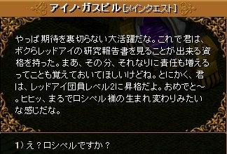 4-5 神秘の赤い花④11