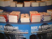 カワサキ展示会2