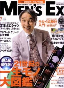 Men's EX7月号