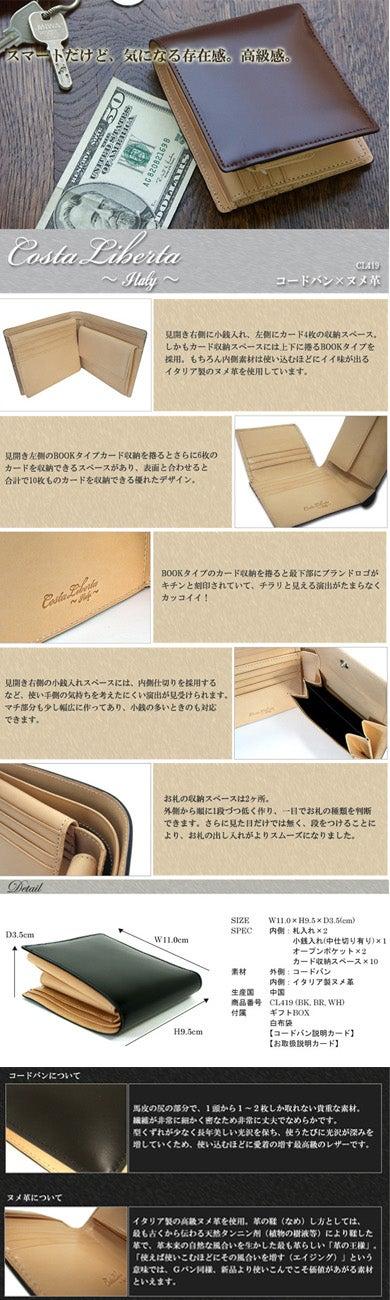 CostaLiberta 馬革とイタリア製高級ヌメ革二つ折財布 内側の素材にはすべてイタリア製のヌメ革を使用。使い込むほどにツヤが増し、豊かなアメ色に変わり、味と愛着が増していきます。  見開き右側に小銭入れ、左側にカード4枚の収納スペース。しかもカ-ド収納スペースには上下にめくるBOOKタイプを採用。 見開き左側のBOOKタイプのカード収納をめくると、更に6枚分のカード収納ポケットあり。 表と合わせると計10枚ものカードを収納できる、優れたデザインモデルです。  BOOKタイプのカード収納をめくると、最下部にブランドロゴの刻印があります。 チラリと見える演出がたまらなくカッコイイ!見開き右側の小銭入れスペースには、内側仕切りを採用するなど、使い手側の気持ちを考えた細やかな工夫が随所に見られます。 マチ部分も少し幅広に作ってあり、小銭が増えてしまった時にも対応出来ます。 お札の収納スペースは2箇所。 外側から順に1段ずつ低く作ってあるので、一目でお札の種類を判断できます。 さらに、段を付けたことで、お札の出し入れがよりスムーズになる効果も得られました。 馬の尻の部分の革で、1頭から1~2枚しか取れない大変貴重な素材です。 繊維が非常に細かく密なため、丈夫でなめらか。 型くずれが少なく、長年美しい光沢を保ち、使う度に光沢が深みを増していく為、使い込むほどに愛着の増す最高級のレザーです。