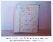 縦と横にめくる絵本(失敗作)1998~1999年