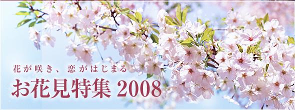 お花見デート 桜が見えるレストラン