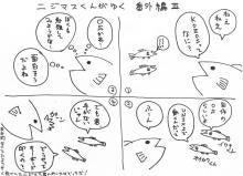 KOZOSのブログ-紹介マンガ1