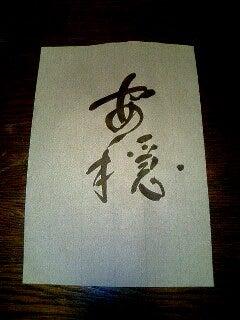 067 安穏