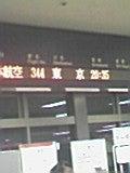 6/1福岡空港.jpg