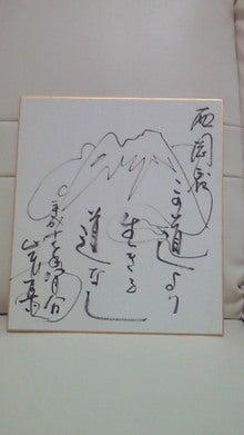 西岡利晃オフィシャルブログ-200902252256000.jpg