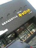 キャロット 札幌 大槻食品館