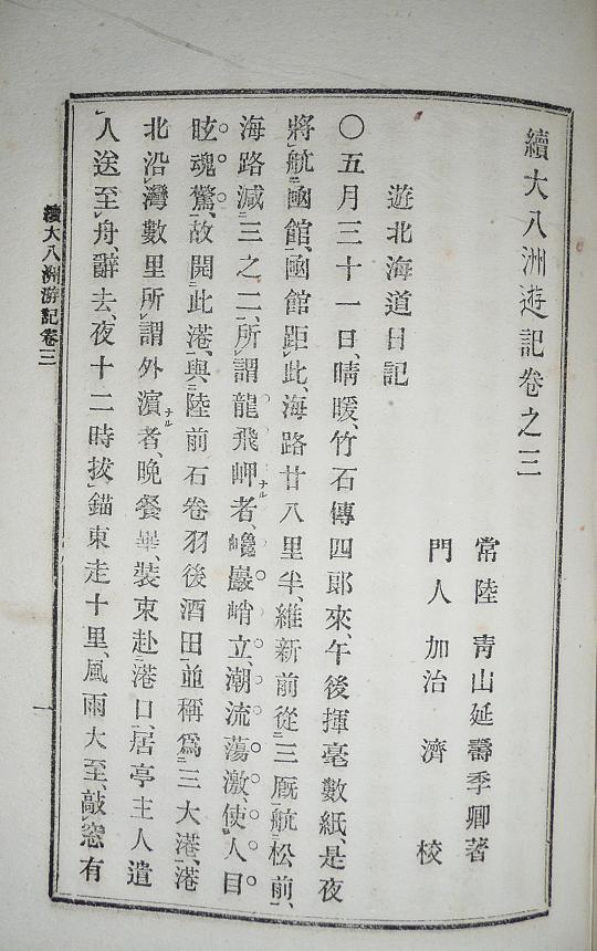 岩波文庫版『幕末の水戸藩』―青...