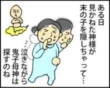 『コンカツ!』~干物女の花嫁修業~-22-3