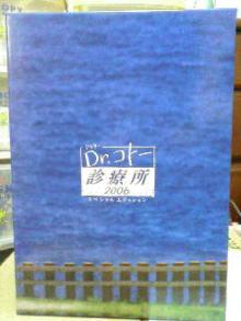 Dr.コトー2006DVD