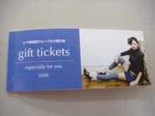 マンスリーギフトチケット