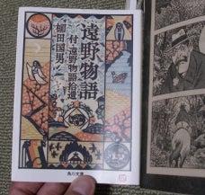 遠野物語文庫