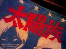 太陽族花男のオフィシャルブログ「太陽族★花男のはなたれ日記」powered byアメブロ-あおとぴんく 男子と女子