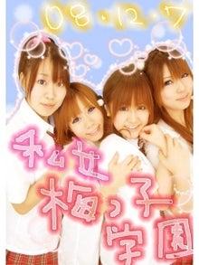 上山慶子  にょき★にょき★Blog-girly005.jpg