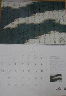 JALカレンダー2009
