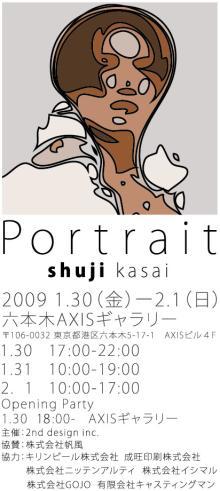 イカす インターネット天国!-kasai-san