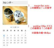 カレンダーに画像