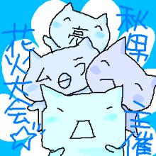 花火!!!