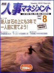 人事マネジメント 2007年8月号
