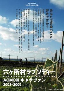 『六ヶ所村ラプソディー』~オフィシャルブログ-caravan