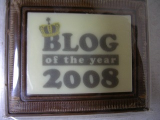 瞬間★ブランドツールクリエイター福田剛大の瞬間伝達されちゃったブログ-BLOG of the year 2008 チョコレート