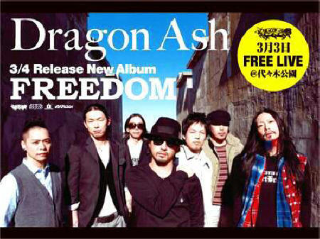 ∞最前線 通信-Dragon Ash FreeLive