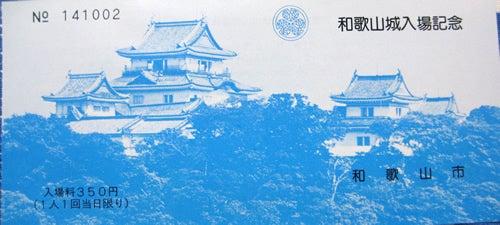お城部ログ ~お城を攻めるお城部メンバーのブログ~-和歌山城入場券