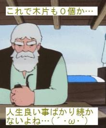 おじいさん4
