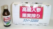 スクイーズ2200