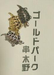 銭亀 ゴールドパーク串木野