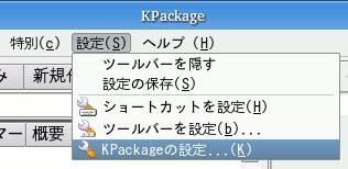 Kpackage_setting_1
