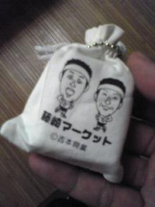 新宿でサロンを経営する癒し王ふじのblog-笑袋