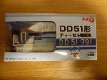 DD51ユーロライナー