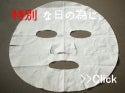 オーディフェイスマスク