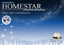 ホームスター冬季限定版 「冬星」