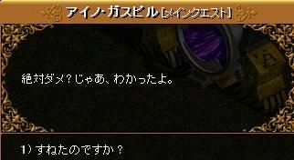 3-6-3 REDSTONEの完全体作り②7