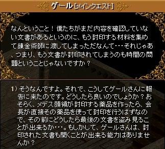 10-5 レッドアイ文書の封印を阻止しよう①3