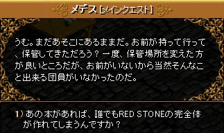 REDSTONEすぐ死にます。-3-9-6 RED STONEを1つの宝石に③5