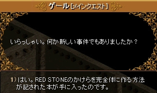 3-2-4 RED STONE保管箱探し2