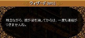 4月16日 真紅の魔法石①10