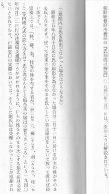 創氏改名の研究