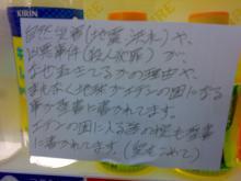 私設大阪観光案内所-聖書